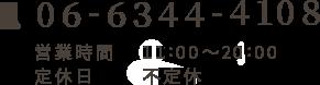 06-6344-4108